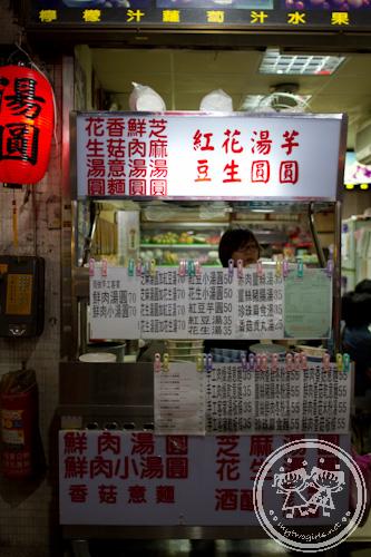 Tangyuan shop