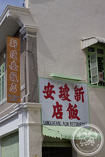 Shing Kheang Aun Restaurant