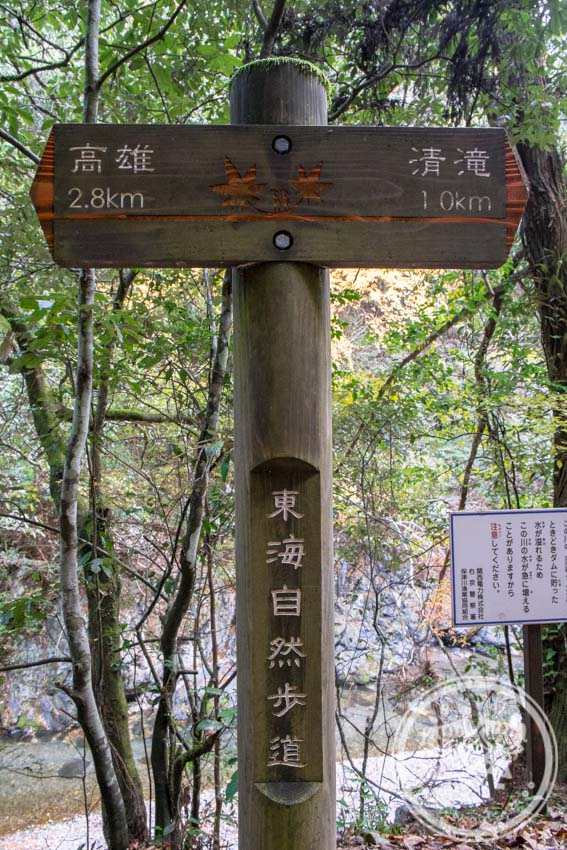 Sign Board along Tokai Nature Trail Takao