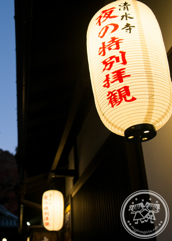 Lanterns at Higashiyama District